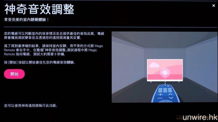 與 LG Super UHD TV 系列一樣,全線新 OLED 4K HDR TV 均採用 webOS 3.0 智能電視作業系統,新增的「MagicZoom」、「Magic Mobile Connection」、「Magic Sound Tuning」等功能均一應俱全。