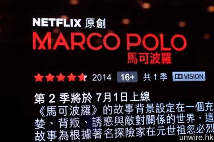 透過 Netflix 平台,用戶即可串流觀看 Dolby Vision 4K UHD 影片。