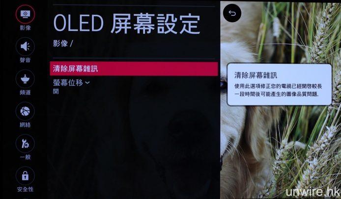 外國經常有網上評論指 OLED TV 長時間使用會有燒印問題,LG 特此在新型號加入名為「清除屏幕雜訊」功能,用以避免屏幕出現燒印問題。