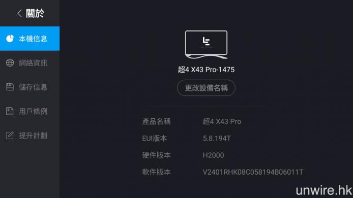Series 4 X43 出廠操作介面將為香港版 eUI 5.8 版本。