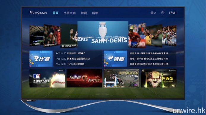 至於樂視電視機及 4K 電視盒子,透過韌體更新亦會追加《樂視體育》智能電視版本 App,用作觀看歐國盃以至其他樂視體育直播賽事。