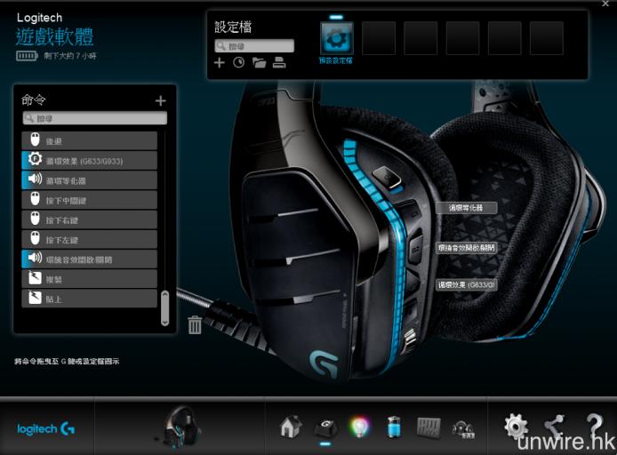 除啟動模擬環繞聲模式之外,《Logitech Gaming Software》還可設定耳機機身 3 個「G 鍵」的功能指令,例如啟動環繞音效功能,甚至代替滑鼠或鍵盤某個按鍵亦可。