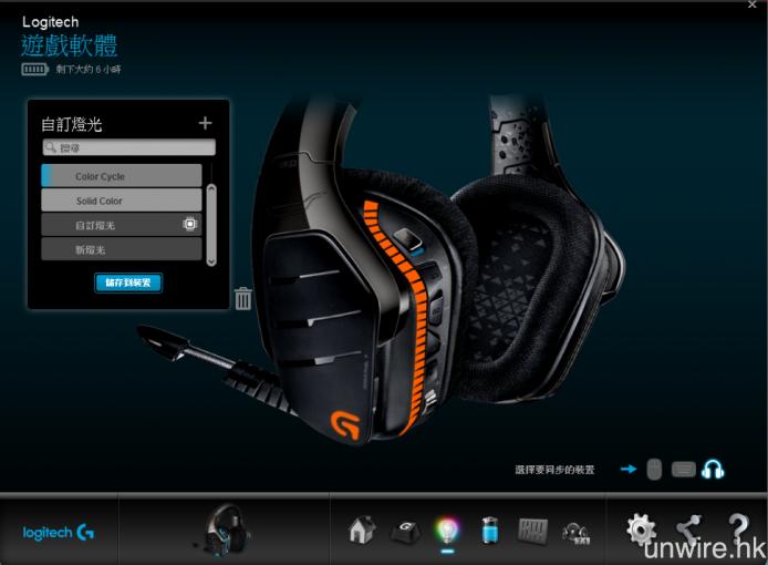 同樣地,要設定耳筒 G 字標誌及顏色燈條的顯示燈光顏色及模式,亦需透過《Logitech Gaming Software》軟件進行。