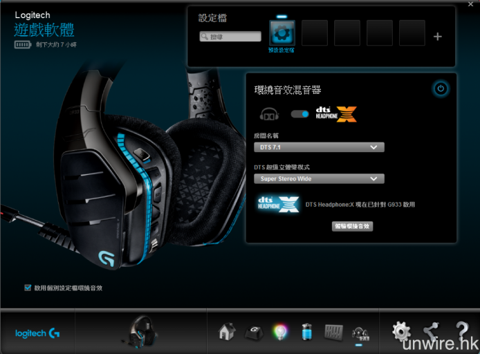 而 DTS Headphone:X 則設有 3 種預設房間模式,以及 Super Stereo Front 及 Super Stereo Wide 兩種環繞聲模式。