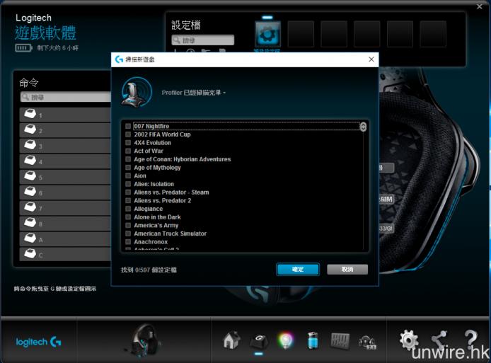 設定時亦可選擇指定遊戲的設定檔。