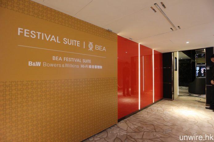 VIP 影院 BEA Festival Suite 位置則自成一角。