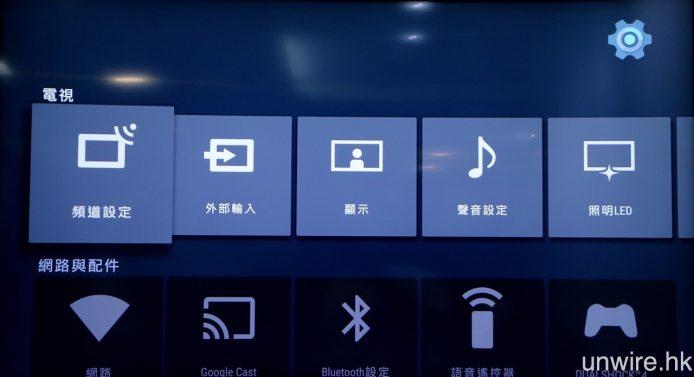 繼續採用 Android TV 作業系統,對應 Google Cast 影音投放。