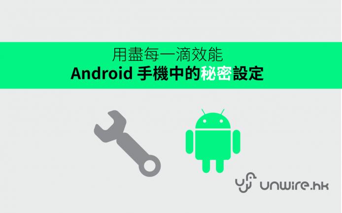 androidsecret