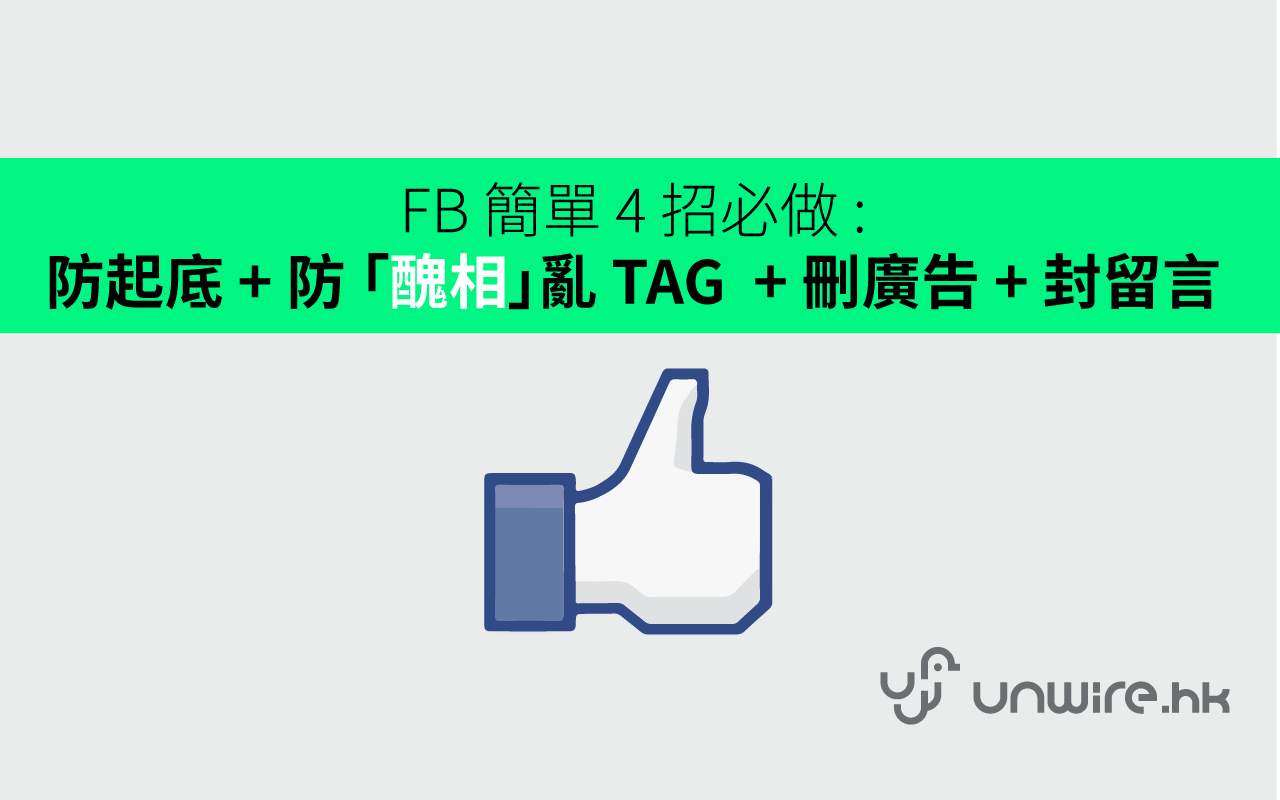 FB 簡單 4 招必做 : 防起底 + 防「醜相」亂被 TAG + 刪廣告 + 封留言