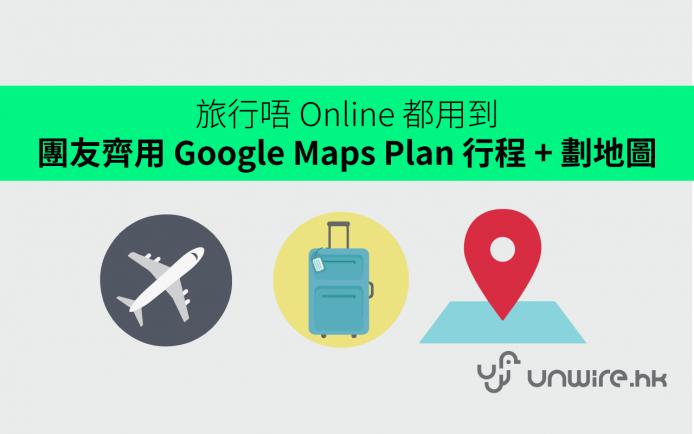 googlemaptrip