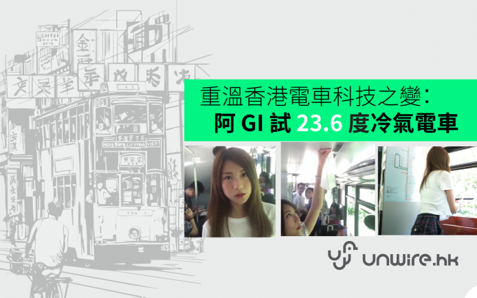 hktrainway