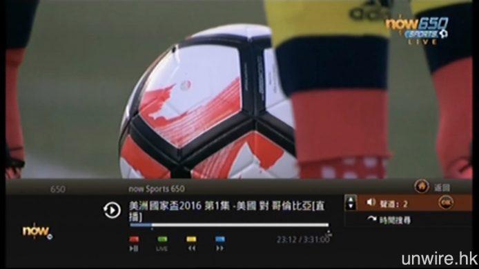 兩大矚目洲際級賽事,nowTV 均會提供「操控直播」功能,直播期間隨時暫停、重播,完全由你話事。