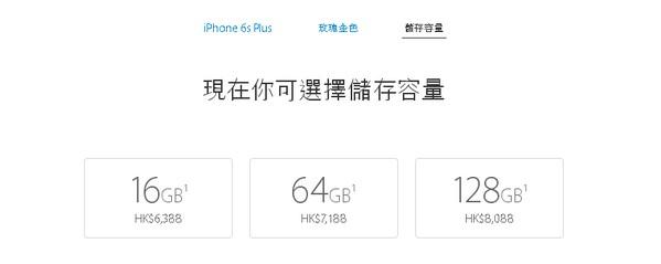現時 iPhone 6s Plus 的價錢