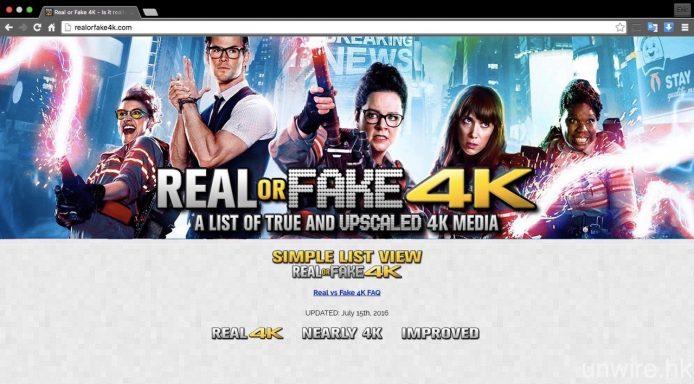另一個不少影音玩家都會留意的網站「Real Or Fake 4K」網站,就將電影分為「Real 4K」、「Nearly 4K」及「Improved」,較 IMDb 更為易於分類,在此亦推介大家在買碟前可以參考一下。