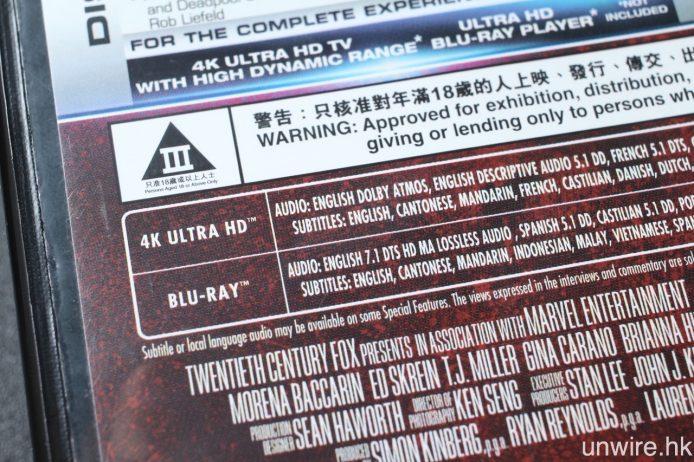 另一值得留意的就是音效格式,像《死侍:不死現身》,4K UHD BD 採用的是 Dolby Atmos,但 BD 版本則只屬 DTS-HD Master Audio 7.1。