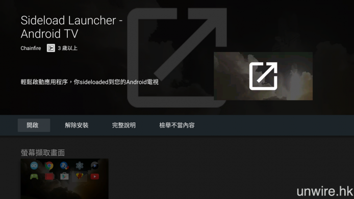 不過,你只需在 Android TV 的 Google Play 中,安裝圖中的《Sideload Launcher》。