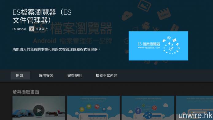 與《Sideload Launcher》一樣,《ES 檔案瀏覽器》亦設有 Android TV 專屬版本,可在 Android TV 版本 Google Play 中直接搜尋及下載。