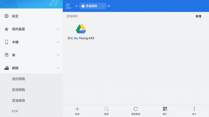 開啟《ES 檔案瀏覽器》之後選擇「網路」選項,再進入「雲端硬碟」,就可登入你自己的 Google Drive。