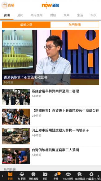 以《now 新聞》app 為例,在 Android TV 安裝該 App 的 APK 檔之後,一般情況下開啟只會以直向式顯示。