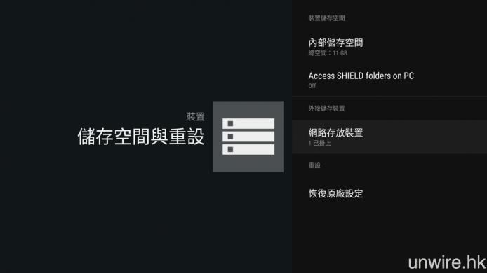 第一項主要新增功能就是可以掛上同一網絡的 NAS 網路存放裝置,往後在如《MX Player》等多媒體播放 apps 中,就可直接瀏覽 NAS 裝置共享的檔案,但未知相關功能會否在 Sony Android TV 更新至 Android 6.0 之後追加。