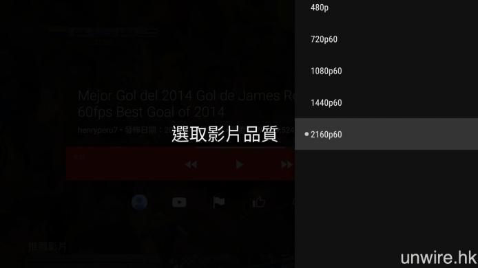 第二項主要追加功能,就是支援串流播放 YouTube 4K/60fps 影片,可在播放影片時按「HQ」鍵,然後在「選取影片品質」中選擇 2160p60p。