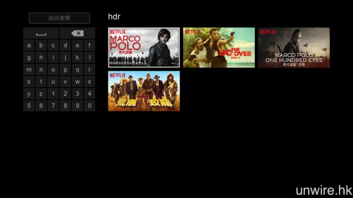 第三項主要新增功能則是 Netflix 平台追加支援 HDR 顯示,但由於艾域家中的 4K UHD TV Panasonic TH-40CX600H 不支援 HDR 功能,因此暫時未確定到該功能是否有效,但估計問題不大。
