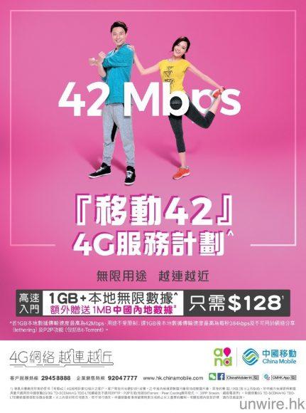 China Mobile Hong Kong_移動42 4G服務計劃