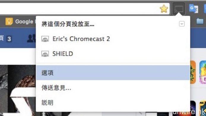 ▲要手動設定投放解像度,用戶需先在 Chrome 瀏覽器按「Cast」投放鍵,然後按「選項」。