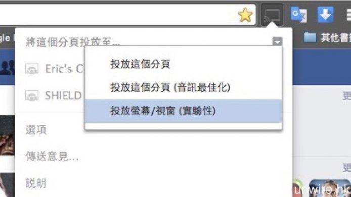 ▲若想將整個或者個別電腦螢幕/視窗投放至 Chromecast 輸出,可先按「Cast」投放鍵,然後按右上角的下箭咀,選擇「投放螢幕/視窗(實驗性)」選項。