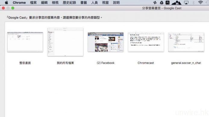 ▲之後 Chrome 瀏覽器就會進入「分享螢幕畫面」介面,用戶可選擇將整個畫面投放至 Google Cast 兼容裝置上輸出,亦即鏡像輸出,或者指定的一個螢幕、網頁或視窗。