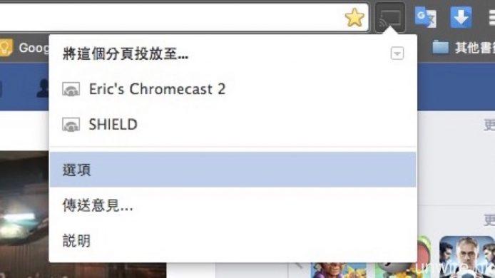 ▲要為 Chromecast 裝置改名,同樣是先按「Cast」投放鍵並按「選項」。