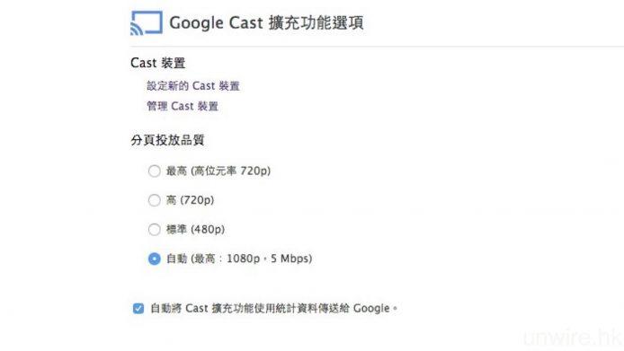 ▲今次就需在「Google Cast 擴充功能選項」選單中的「Cast 裝置」中,選擇「管理 Cast 裝置」。