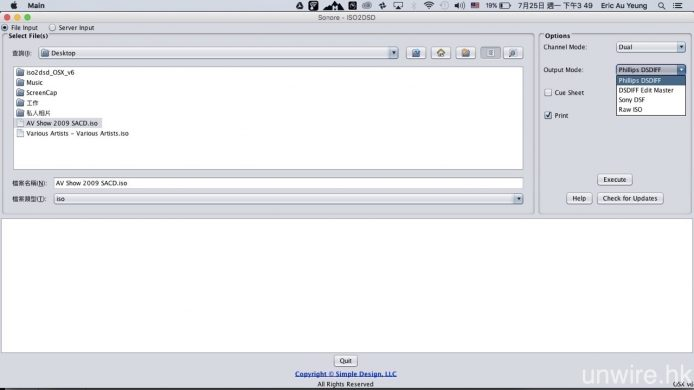 ▲ 在《Sonore ISO2DSD》程式中,你只需選擇要轉換的 SACD ISO 檔案,然後選擇要轉為 DSF 或 DFF 檔案,最後按 Execute,SACD ISO 檔案就會開始轉換。