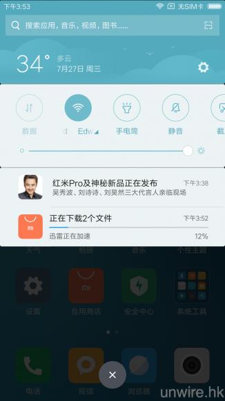 Screenshot_2016-07-27-15-53-19-015_com.miui.home