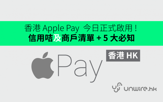 applepay_hk