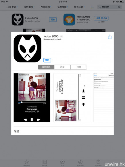 iOS、Android 及 Windows 流動版本均已可免費下載。