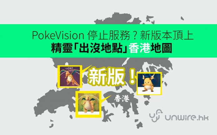 hk_pokemon_map-1