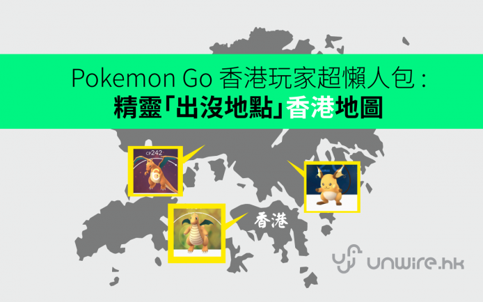 hk_pokemon_map