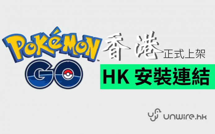 hk_pokemongo