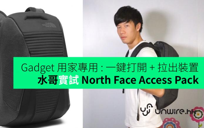 northface-access