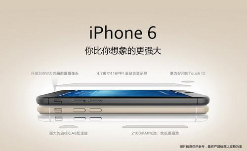 中國電信 iPhone 6