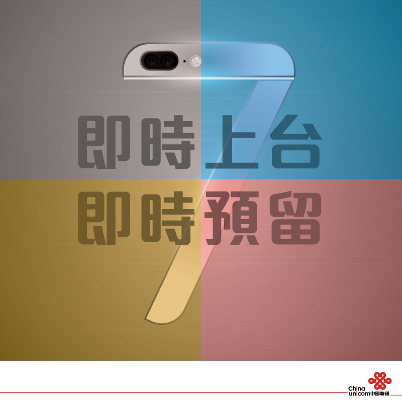 中聯通香港 iPhone 7