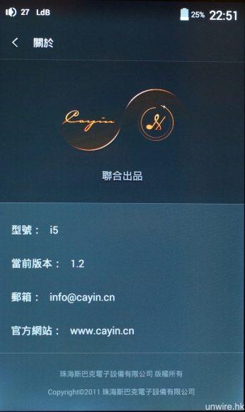 由於 Cayin i5 主打聽歌,因此一開機就會進入由該品牌與(Hiby Music)聯合炮製的音樂播放 App 介面。