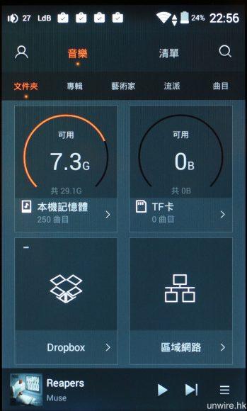 播放 App 主介面分為「音樂」及「清單」,「音樂」可以從內置儲存空間、SD 卡、Dropbox、區域網絡或外置 USB OTG 儲存裝置讀取。