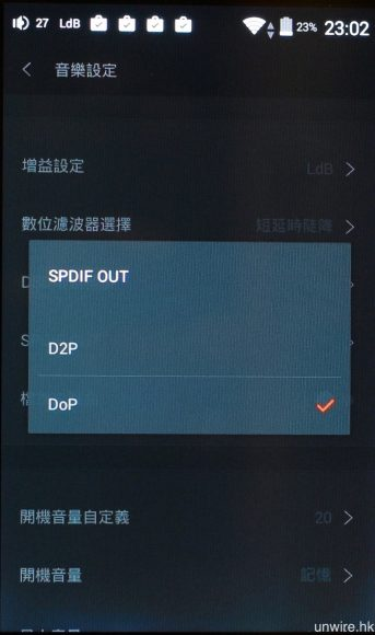 「SPDIF OUT」可設定為 D2P 或 DoP,前者會將 DSD 檔轉為 PCM 輸出,而後者則可配合支援 DSD 解碼的解碼器去聆聽 DSD 檔案。