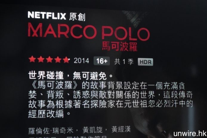 Netflix 同時支援 HDR-10 及 Dolby Vision,當顯示器只支援 HDR-10,相關劇集或電影就會顯示為「HDR」;若顯示器支援 Dolby Vision,Netlfix 就會自動辨識及改為顯示 Dolby Vision 標誌。