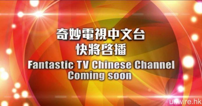 FantasticTV_07