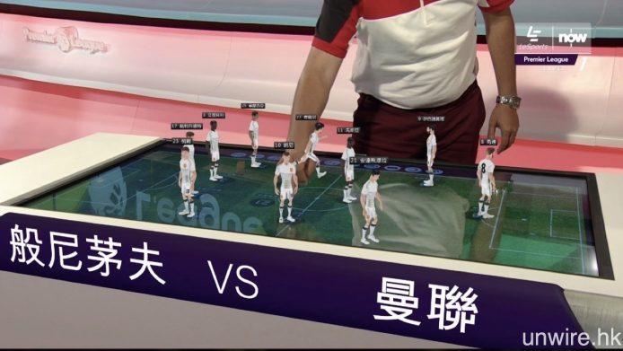 事前力谷的互動擴增實景 3D 戰術板,絕對是雷聲大雨點小,操作靈敏度一般之餘,那些 3D AR 動態球員又阻擋著觀眾了解相關戰術分析。