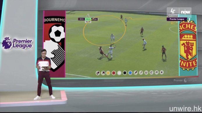 反之完場後在特效綠幕上進行的入球或重點進攻分析,就來得實際而清晰。
