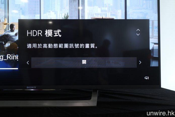 採用 Android TV 6.0 版本的 X8000D,在選單中的「進階設定」中,追加了 HDR 模式及色彩空間設定。